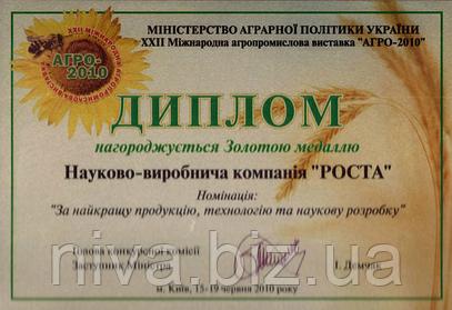 Патенти, Дипломи  та Сертифікати Компанії  *РОСТА*