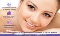 Засоби по догляду за обличчям, тілом та волоссям. Відкрийте Вашу природну красу!