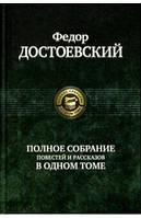 Федор Достоевский. Полное собрание повестей и рассказов в одном томе