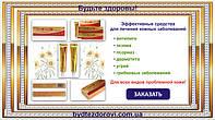 Натуральні, ефективні засоби і препарати для лікування шкірних захворювань.