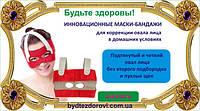 Маски-бандажі для корекції овалу обличчя (друге підборіддя, щоки).