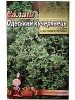 """Семена салата """"Одесский кучерявец"""""""