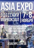 Выставка Asia Expo 7-8 ноября 2015 Одесса