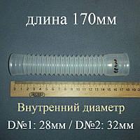 Короткий патрубок (длина 170мм) для стиральной машины полуавтомат типа Сатурн