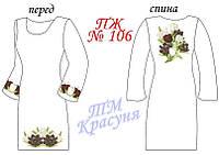 Заготовка под платье для вышивки бисером или нитками №106