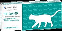 Энвайр для котов, 1 табл. на 4 кг (празиквантел+фебантел+пирантел), (Arterium, Украина)