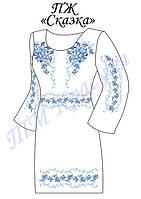 """Заготовка под платье для вышивки бисером или нитками """"Сказка"""""""
