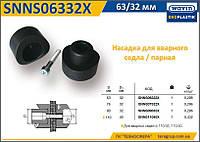 Насадка для вварного седла 63-32 мм., Wavin Ekoplastik SNNS06332