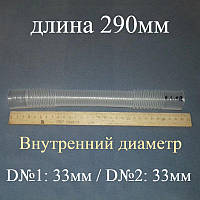 Патрубок (длина 290мм) для стиральной машины полуавтомат типа Сатурн