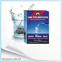Энергетический набор для воды из трех минералов (300 гр)