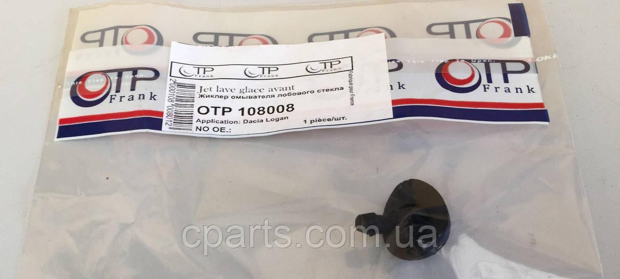 Форсунка омывателя Dacia Logan MCV (OTP 108008)(среднее качество)