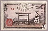 Банкнота Японская 50 сен 1944 г VF