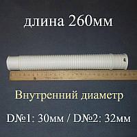 Патрубок (L=260мм; белый) для стиральной машины полуавтомат типа Saturn