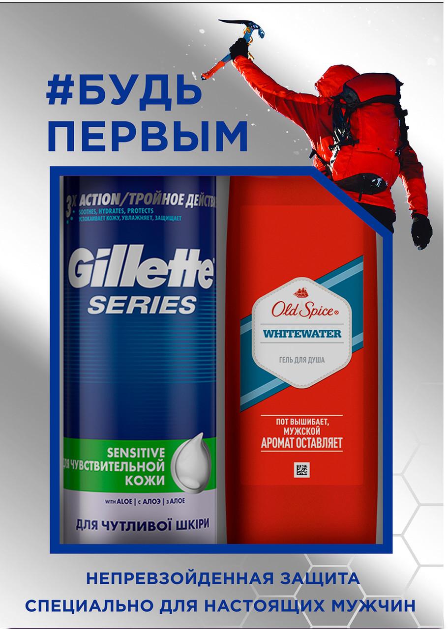 Подарочный набор Gillette (Пена для бритья Series + Гель для душа Old Spice)