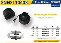 Насадка для вварного седла 110-40 мм., Wavin Ekoplastik SNNS11040