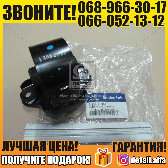 Опора двигателя передняя ХЮНДАЙ I30 07-/КИА Ceed 06-09 (пр-во Mobis) (арт. 219102H150)