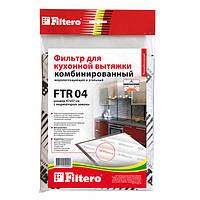 Комбинированый фильтр Filtero FTR 04 для кухонных вытяжек (угольный и жиропоглащающий)