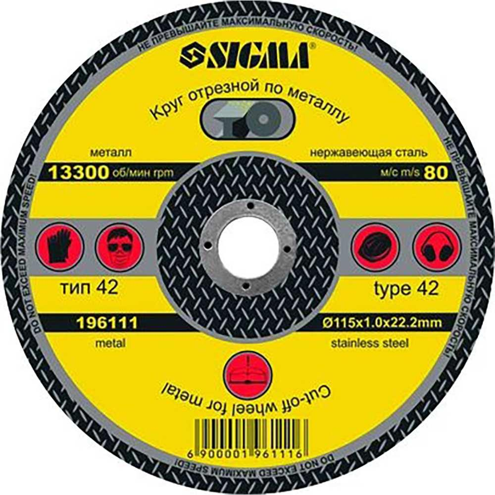 Круг отрезной по металлу и нержавеющей стали Ø115×2.5×22.2мм, 13300об/мин SIGMA (1941261)