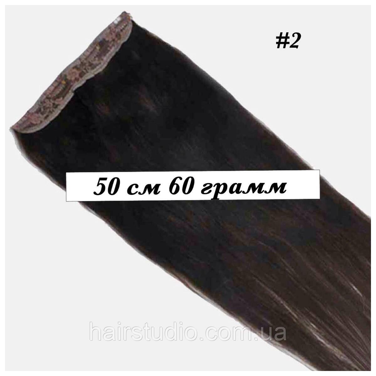 Одне пасмо волосся 60 грам 60 см