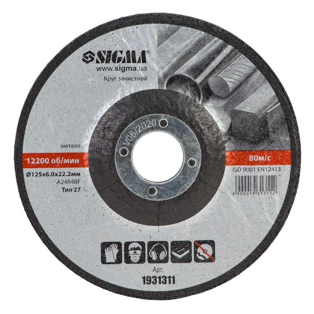 Круг зачистной по металлу Ø125×6×22.2мм, 12200об/мин SIGMA (1931311)