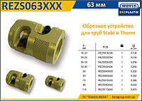 Шейвер для армированных труб Ø63 мм., Wavin Ekoplastik REZS063