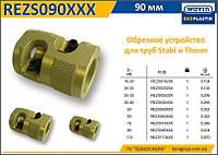 Шейвер для армированных труб Ø90 мм., Wavin Ekoplastik REZS090