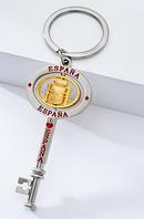 Брелок на ключи сувенир ESPANA Испания металлический ключ Spain