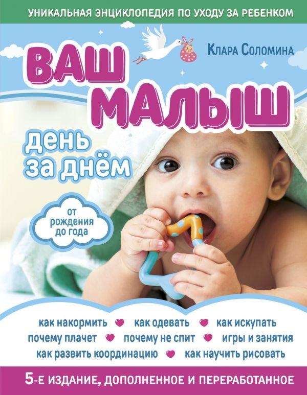 Ваш малыш день за днем: от рождения до года 5-е издание, дополненное и переработанное