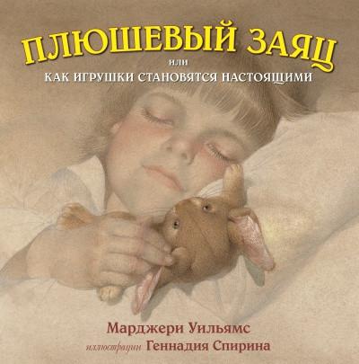Плюшевий заєць, або Як іграшки стають справжніми (ілюстрації Геннадія Спіріна)