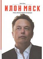 Илон Маск. Tesla SpaceX и дорога в будущее - Эшли Вэнс (353586)