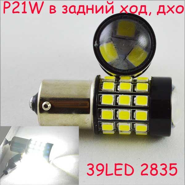 Светодиодная лампа SLP LED с цоколем 1156(P21W)(BA15S)(R5W) 39-2835 SMD Белый