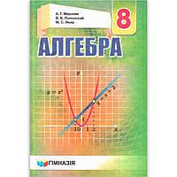 Учебник Алгебра 8 класс Авт: Мерзляк А. Полонский В. Якир М. Изд: Гімназія