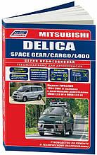 MITSUBISHI  DELICA /SPACE GEAR / CARGO / L400   Модели 1994-2007 гг. выпуска   Руководство по ремонту