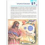 Учебник Геометрия 8 класс Авт: Мерзляк А. Полонский В. Якир М. Изд: Гімназія, фото 3