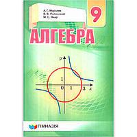 Учебник Алгебра 9 класс Авт: Мерзляк А. Полонский В. Якир М. Изд: Гімназія