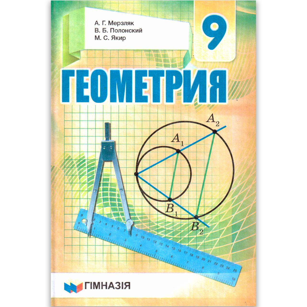 Учебник Геометрия 9 класс Авт: Мерзляк А. Полонский В. Якир М. Изд: Гімназія