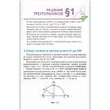 Учебник Геометрия 9 класс Авт: Мерзляк А. Полонский В. Якир М. Изд: Гімназія, фото 3
