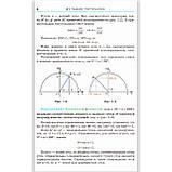 Учебник Геометрия 9 класс Авт: Мерзляк А. Полонский В. Якир М. Изд: Гімназія, фото 4
