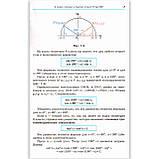 Учебник Геометрия 9 класс Авт: Мерзляк А. Полонский В. Якир М. Изд: Гімназія, фото 5