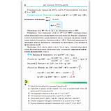 Учебник Геометрия 9 класс Авт: Мерзляк А. Полонский В. Якир М. Изд: Гімназія, фото 6
