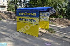 Палатка с печатью для проведения агитационной кампании 2х2 м Люкс  «Українські патріоти»