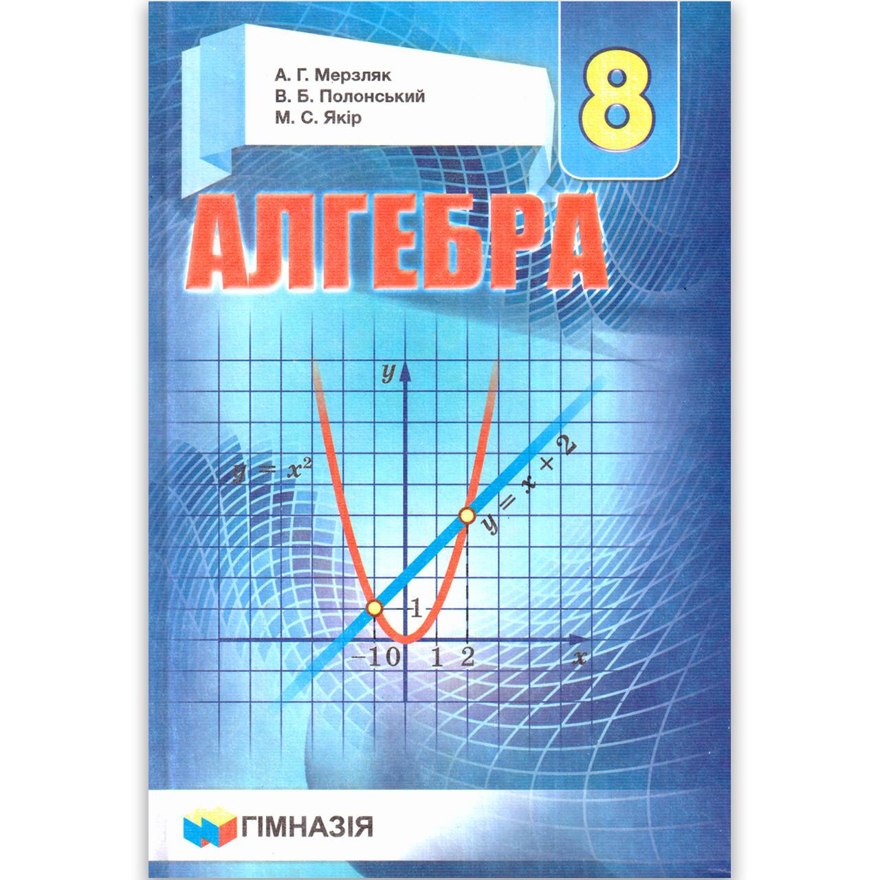Підручник Алгебра 8 клас Авт: Мерзляк А. Полонський В. Якір М. Вид: Гімназія