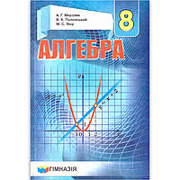 Підручник Алгебра 8 клас Авт: Мерзляк А. Полонський В. Якір М. Вид: Гімназія, фото 1