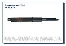 Вал реверса 14.37.301-4 коробки передач колесного трактора Т 25,Т 25А