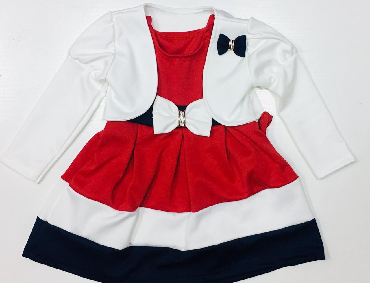 Платье для девочек с пояском и болеро,  98см