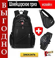 Рюкзак, сумка и часы Swiss (Швейцарское трио) Swiss threesome Swissgear, SwissArmy