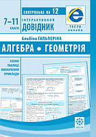 Інтерактивний довідник Алгебра Геометрія 7-11кл + онлайн тести +Q код. Гальперіна А.Р.