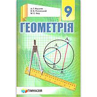 Підручник Геометрія 9 клас Авт: Мерзляк А. Полонський В. Якір М. Вид: Гімназія, фото 1