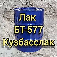 Лак битумный БТ-577 Кузбасслак по металлу