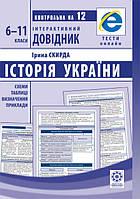 Інтерактивний довідник Історія України 6-11кл +онлайн тести + Q код. Скирда І.М.